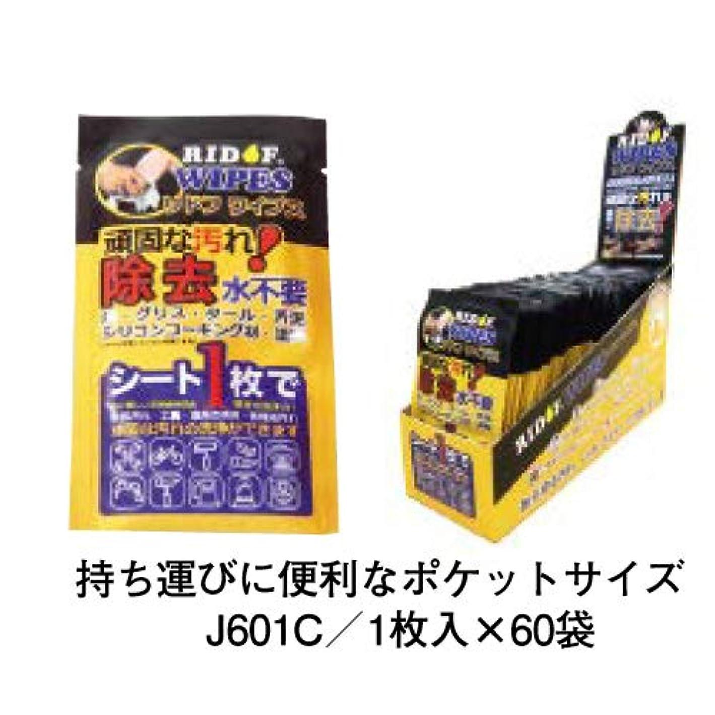 災害ビリーヤギ証明するリドフワイプス ポケットタイプ/1枚入×60袋 J601C