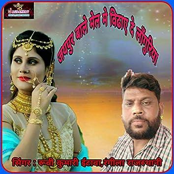 Jaipur Bale Mel Me Vidhae De Languriya