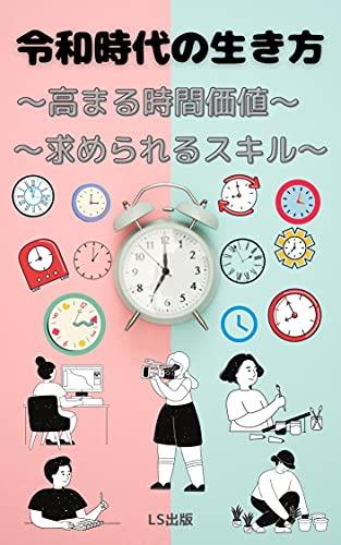 令和時代の生き方: テクノロジーにより高まる時間価値・求められるスキル