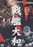 戰艦大和[DVD]