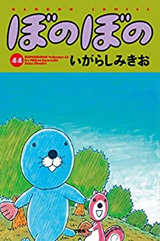 ぼのぼの 第01-44巻
