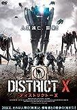 ディストリクト-X[DVD]