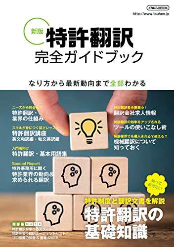 新版 特許翻訳完全ガイドブック (イカロス・ムック)