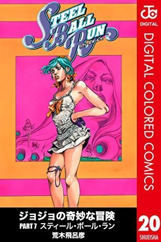 ジョジョの奇妙な冒険 第7部 カラー版 20 (ジャンプコミックスDIGITAL)
