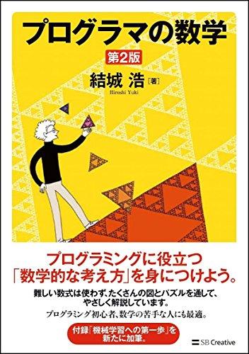プログラマの数学第2版