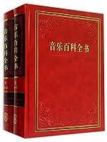 音乐百科全书