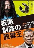 板尾創路の脱獄王[DVD] image