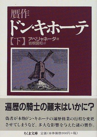 贋作ドン・キホーテ〈下〉 (ちくま文庫)の詳細を見る