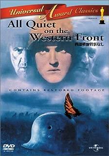 西部戦線異状なし〈完全オリジナル版〉 [DVD]