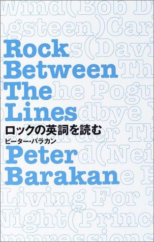 ロックの英詞を読む ―Rock Between The Lines