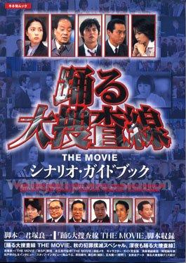 踊る大捜査線THE MOVIE―シナリオ・ガイドブック (キネ旬ムック)の詳細を見る