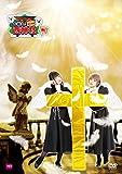 お祓え!西神社Vol.8[DVD]
