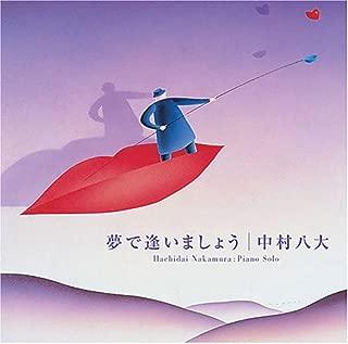 夢で会いましょう~Sukiya (ピアノ曲集)