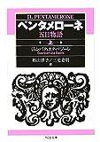 ペンタメローネ (上) 五日物語 (ちくま文庫)