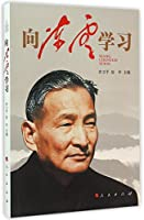 Learn from Chen Yun (Chinese Edition)