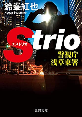 警視庁浅草東署Strio (徳間文庫)