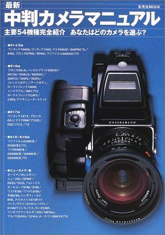 最新中判カメラマニュアル―主要54機種完全紹介あなたはどのカメラを選ぶ? (玄光社MOOK)