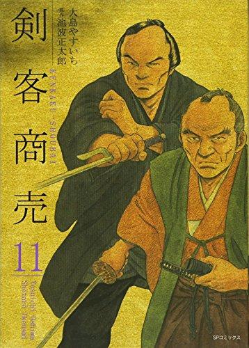 剣客商売 11 (SPコミックス)