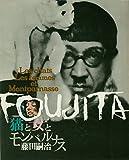 猫と女とモンパルナス藤田嗣治 (1968年)