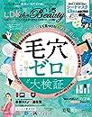 LDK the Beauty  エル・ディー・ケー ザ ビューティー 2020年5月号