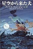 星空から来た犬 (ハリネズミの本箱)