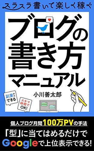 ブログの書き方マニュアル: 個人ブログ月間100万PVの手法