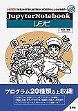 Jupyter NoteBookレシピ (I/O BOOKS)