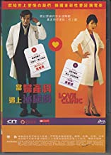 Love Clinic (Korean Movie w. English Sub)
