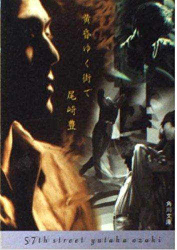 黄昏ゆく街で (角川文庫)の詳細を見る