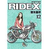 RIDEX 12 (Motor Magazine eMook)