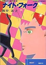 ナイト・フォーク(ブラック・キャット2) (集英社文庫―コバルト・シリーズ)
