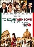ローマでアモーレ [DVD] image