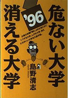 危ない大学・消える大学〈'96〉 (Yell books)
