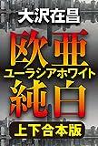欧亜純白 ユーラシアホワイト【上下合本版】 (徳間文庫)