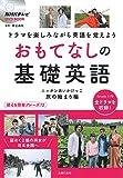 NHKテレビDVD BOOK おもてなしの基礎英語 ニッポン追いかけっこ 旅の始まり編 - 井上 逸兵