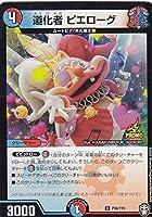 デュエルマスターズ P86/Y19 道化者 ピエローグ (C コモン) カードグミ3