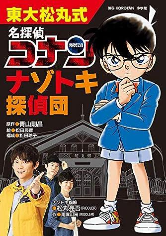 東大松丸式 名探偵コナンナゾトキ探偵団 (ビッグコロタン)