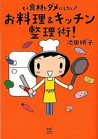 もう食材をダメにしない! お料理&キッチン整理術! (メディアファクトリーのコミックエッセイ)