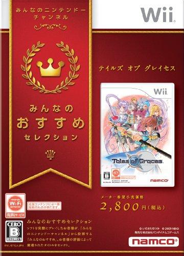 Tales of Graces (Best Version)[Import Japonais]