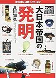 教科書には載っていない 大日本帝国の発明