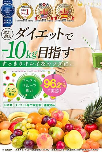 FABIUSすっきりフルーツ青汁食物繊維大麦若葉乳酸菌30包入