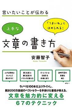 [安藤智子]の言いたいことが伝わる 上手な文章の書き方