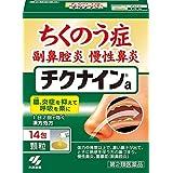 【第2類医薬品】チクナインa 14包 ×2