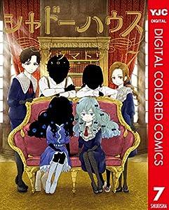 シャドーハウス カラー版 7 (ヤングジャンプコミックスDIGITAL)