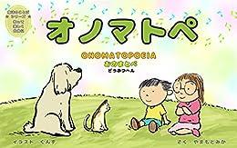 [やまもとみか]のオノマトペ: どうぶつへん (English Edition)