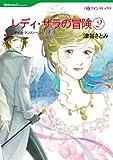 レディ・サラの冒険 2 (ハーレクインコミックス)