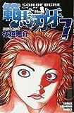 範馬刃牙 7 (少年チャンピオン・コミックス)