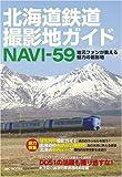 北海道鉄道撮影地ガイドNAVI-59 (MG BOOKS) - 北海道の鉄道ファン19名