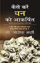 Kaise Karen Dhan ko Akarshit:How to Attract Money(Hindi)