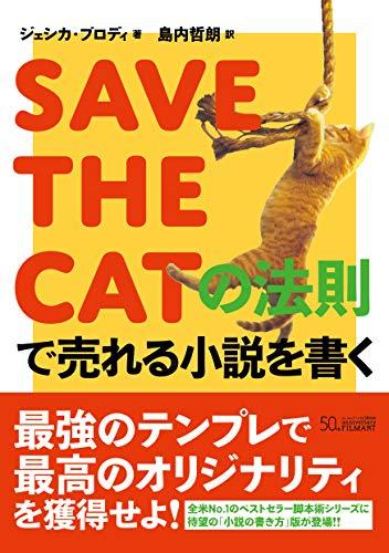 Mirror PDF: SAVE THE CATの法則で売れる小説を書く
